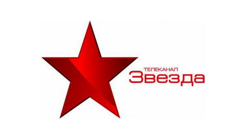 Канал «Звезда» извинился перед осетинским иингушским народами