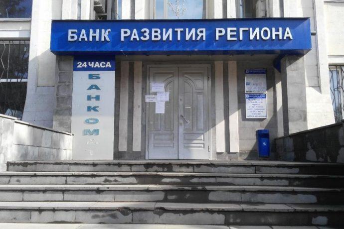 банкротство банка регионального развития