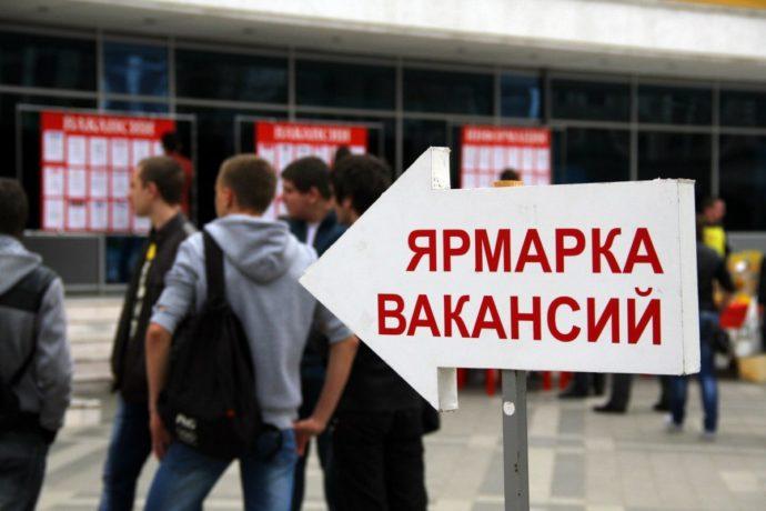 Во Владикавказе пройдет ярмарка вакансий сегодня